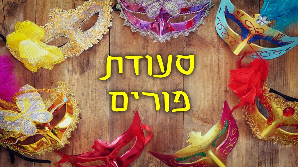 """סעודת פורים עם הרב אמנון יצחק שליט""""א"""