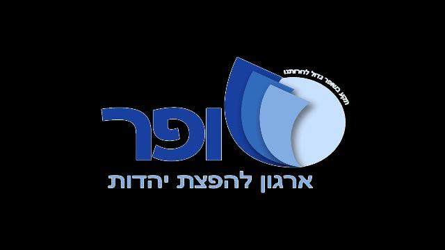 שידור חוזר מההרצאה:אשדוד 26-12-07